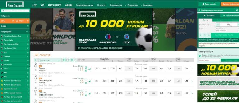 официальный сайт букмекерской конторы фонбет в россии